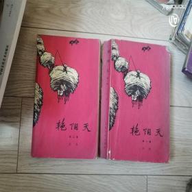 艳阳天(第一、二卷)2本合售