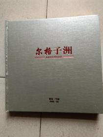 尔格子洲-收藏纪念型珍品辑(邮票册)