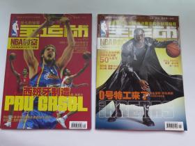 全运动NBA时空 2008.7+7特别版
