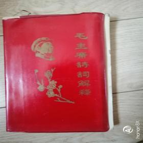 毛主席诗词注解(第四稿)红塑皮32开