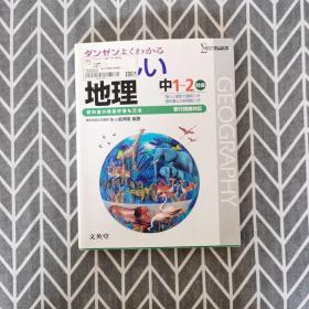 地理 中学1~2年 【日文原版】