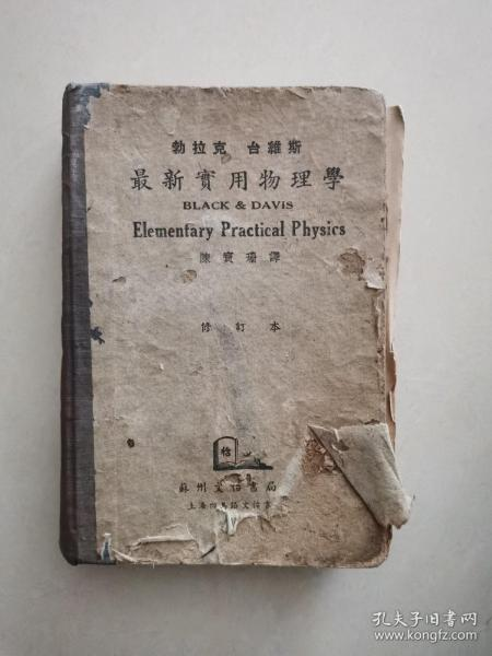 最新实用物理学 修订本