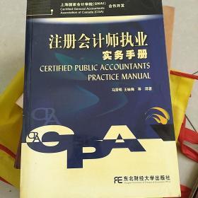 注册会计师执业实务手册