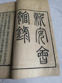 """孤本商徽文献,清同治""""润丰堂""""刻本《新安会馆录》一册全"""