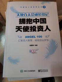 天使百人会成长印记:拥抱中国天使投资人