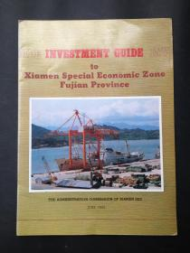 厦门经济特区投资指南(1983年)