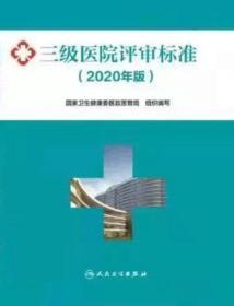 新书三级医院评审标准2020版