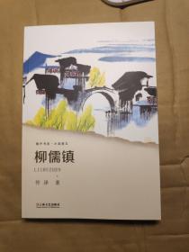 柳儒镇  (潮声书系·小说卷五)
