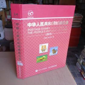 中华人民共和国邮票目录(2015)