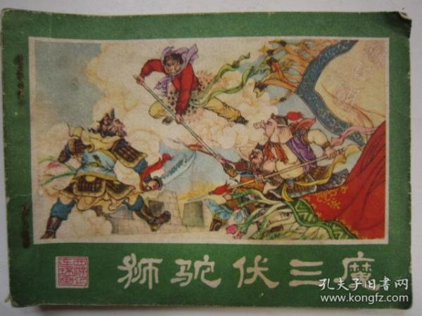西游记连环画湖美版之19狮驼伏三魔
