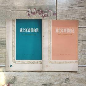 湖北革命歌曲选(第2、3集)2册合售