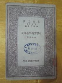 """极稀见民国初版一印""""万有文库本""""《小学算术科教学法》,俞子夷 著,32开平装一册全。商务印刷馆 民国十八年(1929)十月,初版一印刊行。版本罕见,品如图。"""