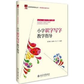 正版新书 小学识字写字教学指导:未名启迪·新视野教师教育丛书·
