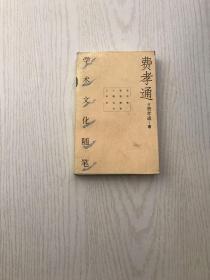 费孝通学术文化随笔