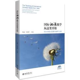 正版新书 国际汉语教学从这里开始--中小学国际汉语教学案例与分