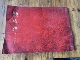 5440:空白题名录  王福厂书,红色缎面民国线装