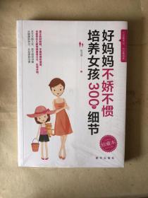 好妈妈不骄不惯培养女孩300个细节(全新未启封)