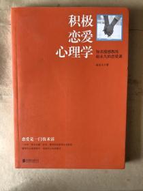 积极恋爱心理学:知名情感教练赵永久的恋爱课