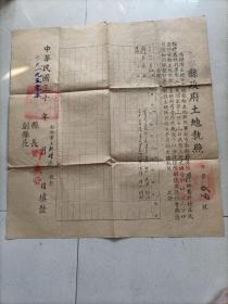 1950年江苏阜宁县政府土地执照
