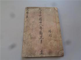 清末光绪二十八年手抄山东胶东鸿顺铺号高姓《宗普策》