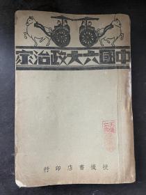 中国六大政治家拔提书店