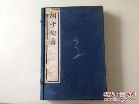 胡子衡齐(三册全)