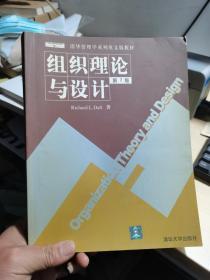 组织理论与设计(第七版)(英文版)——清华管理学系列英文版教