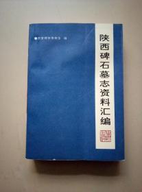 陕西碑石墓志资料汇编(附拓片一张)
