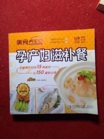 正版实拍:美食养生堂孕产妇吃什么:关爱孕产妇的15种食物与150道贴心菜