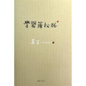 學習蒲松齡(莫言精品典藏版)莫言中國青年出版社9787515311333