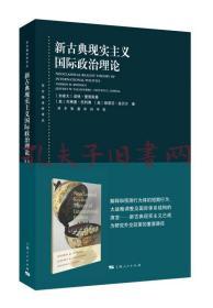 东方编译所译丛:新古典现实主义国际政治理论