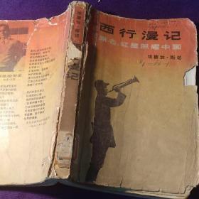 西行漫记 (原名:红星照耀中国 馆藏 大32开版