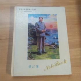 《纪念毛泽东诞辰一百周年笔记本》封面毛主席像 品佳