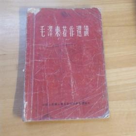 《毛泽东著作选读》1964年 红封面