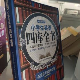 小学生英语四库全书