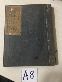1935年手抄药书(整本写满大量验方罕见秘方)