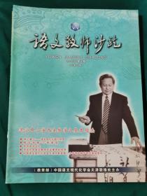 《语文教师沙龙》2013年第4期总第13期