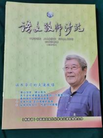 《语文教师沙龙》2014年第1期总第14期