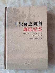 平乐解放初期剿匪纪实,仅卬800册。