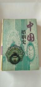中国婚姻史 作者 签名本 盖章本 精装