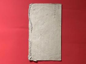 50年代个人记录。9筒18面,4面写字其余空白。品相如图