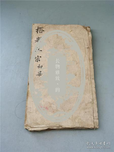 咸丰五年文章手抄本包老    古籍善本手抄本课本碑拓医书画谱药书