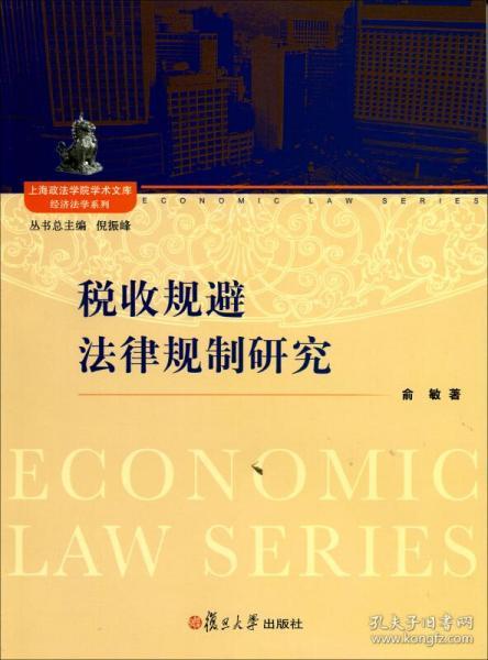 上海政法学院学术文库经济法学系列:税收规避法律规制研究