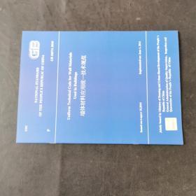 墻體材料應用統一技術規范 GB50574-2010(英文版)