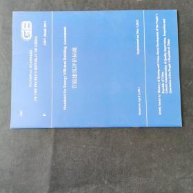 節能建筑評價標準 GB/T50668-2011(英文版)