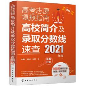 高考志愿填报指南:高校简介及录取分数线速查(2021年版)