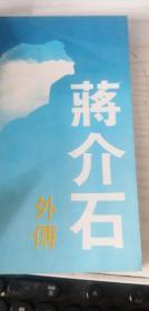 蒋介石外传 馆藏加牛皮纸封面