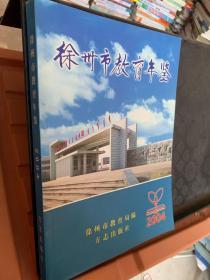 徐州市教育年鉴2004