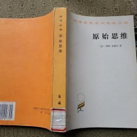 汉译世界学术名著丛书:原始思维