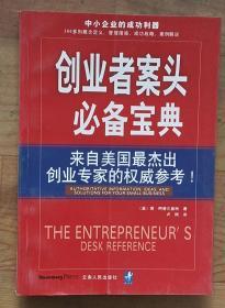 创业者案头:必备宝典(来自美国最杰出创业专家的权威参考)